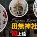 【開運】五龍神をまつる田無神社で「一楽萬開札」をついにゲット! 特別なご朱印やアクセス方法もご紹介